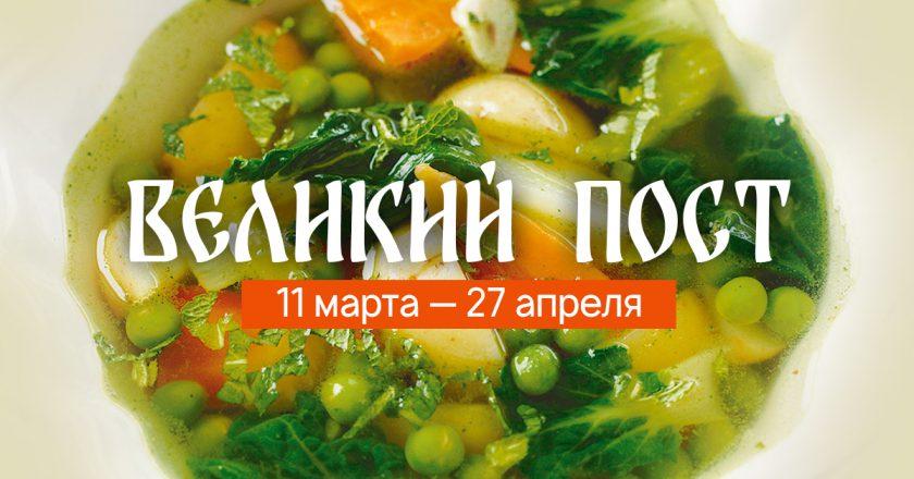 Пісний суп як приготувати, покрокові рецепти від «Це Смак»
