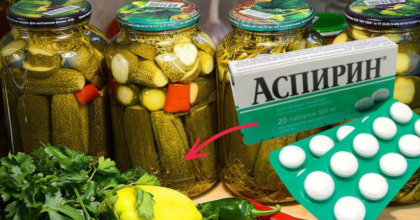 Огірки з аспірином подивитися рецепт