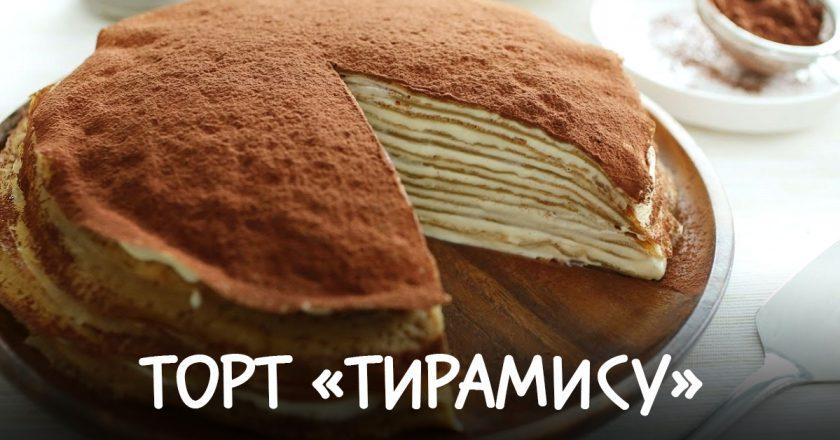 Млинцевий торт «Тірамісу» подивитися рецепт
